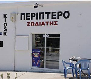 Zodiatis Kiosk – Paphos